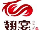 特色锅麻辣香锅五味香锅加盟/翅宴主题餐厅加盟费冬季养生火锅店
