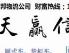 江门到上海回程车返程车返空车出租