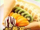 特色卷饼类小吃加盟 卷巴卷吧 手握卷饼 特色小吃培训