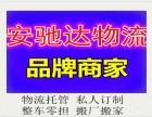 深圳物流到长沙专线直达特快