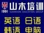 大兴学日语日语考前辅导日语简单交流日本留学考级就到山木培训