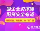 深圳龙岗区股票配资安全平台