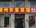 东西湖280平盈利餐馆加棋/牌室急转.铺