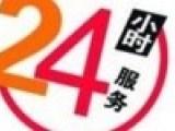 洛阳帅康热水器网站)维修~清洗(洛龙区)售后服务V统一电话