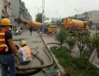 新昌专业管道疏通--管道清淤公司
