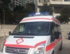 危重病人转院回家租车服务 医保转院请120救护车出租价格