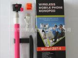 新小包装Z07-5无线自拍杆 蓝牙遥控自拍神器 手机自拍架无线蓝
