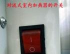 电热器 电暖器 住宅专用 SRJF-H-200