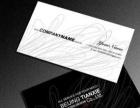 专业印刷名片、样本、联单、纸杯、写真喷绘价格优惠