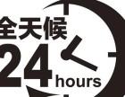 大连三洋燃气灶(维修服务(各24小时维修方式多少?