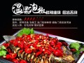青岛最火的烤鱼店/鱼酷烤鱼加盟费是多少/特色烤鱼加盟