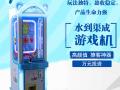 黄山市一元抢购礼品机厂家游戏机销售与维修