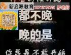 深圳龙岗自考报名点 深圳自考专升本报考地址在哪里?