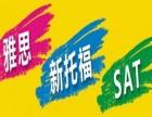 上海雅思的培训机构 帮学生们战胜雅思考试