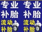 郑州城南路上门流动补胎/货车轿子补胎搭电/送油拖车换备胎充气