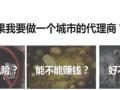 小程序全国招商代理杭州站 免费赠送小程序系统