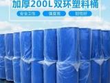凭祥200L化工塑料桶 皮重8-10 5kg出口级化工包装桶