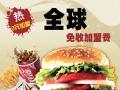 【【【五一活动 签约就送设备】】】炸鸡汉堡