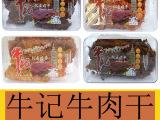 商超销量好正品牛记牛肉干台湾进口休闲休闲食品批发240g食品批发