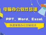 杭州办公软件班