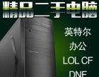 高配酷睿i3二代独显英雄联盟类游戏主机
