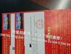 郑州大学远程教育招生