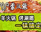 蒙汉缘蒙古美食加盟