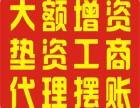 武汉全区办理企业增资验资过桥资金显帐摆帐
