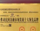 【杭州融易车贷】加盟/加盟费用/项目详情
