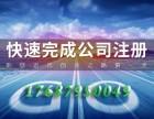 南昌公司注册办营业执照 公司注销公司变更 满意付费