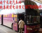 南宁到金昌汽车-时刻表-要多久-票价:18775355665