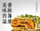 黄太吉煎饼加盟 5㎡即可开店 送全套设备 免费培训