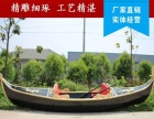 海口定制贡多拉游船景观装饰摄影木船