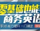 北京大兴商务英语课程多少钱?