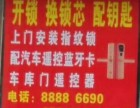 新郑市开锁公司