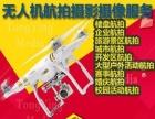 宣传片微电影TVC广告MG动画淘宝视频无人机航拍