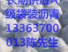 临沧市销售袋装沥青经验丰富
