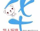 北京专业保洁还是华人环境服务质量好