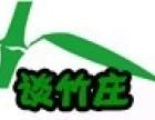 谈竹庄加盟
