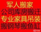 郑州面包车速运拉货车58搬家