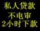 重庆民间贷款