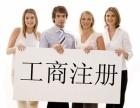 南昌公司注册代理记账报税上门服务