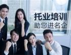 上海英语培训机构排名 一对一跟踪辅导教学