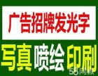 水晶字广告牌/灯箱/形象墙/展架/锦旗/LED屏