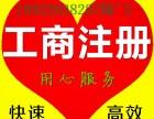 龙岗长龙代办营业执照/纳税申报/一般纳税