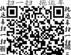 全国汽车托运轿车托运道路救援北京上海深广州三亚杭州