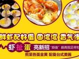 正宗台湾虾扯蛋加盟 台湾小吃加盟