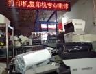 打印机复印机专业维修
