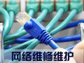 昌平无线路由器安装调试网络布线维修局域网组网共享设置