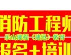 乐山报名注册二级消防工程师2017年首次开考